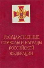 Государственные символы и награды