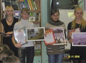 Экологические чтения 2010