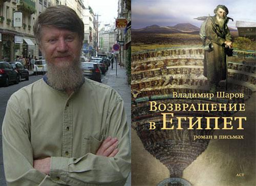 Возвращение В Египет Владимира Шарова