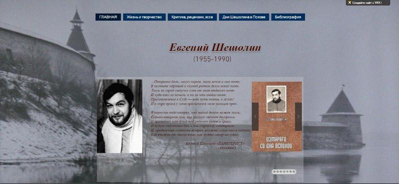 александр питиримов псков биография