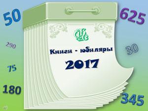 книги 2017 скачать торрент - фото 4