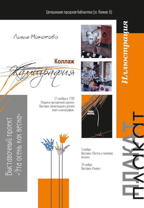 Выставка Лилии Момотовой