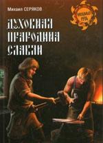 http://bibliopskov.ru/img2016/rus13.jpg