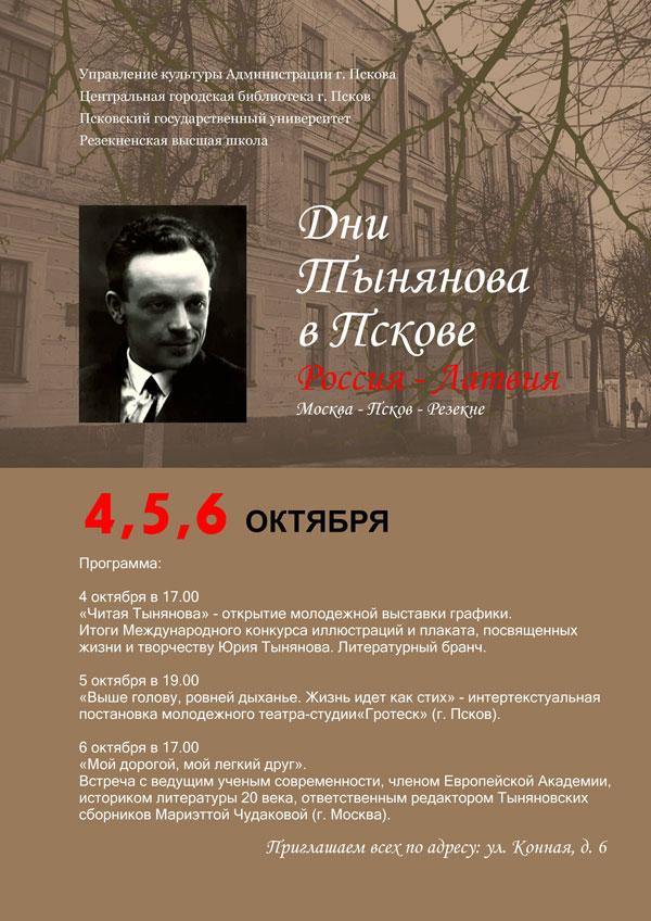 Дни Тынянова в Пскове
