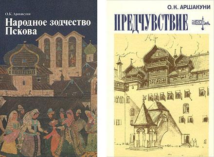 Книги Ольги Константиновны Аршакуни