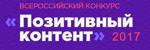 Участник конкурса сайтов ПОЗИТИВНЫЙ КОНТЕНТ - 2017