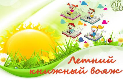 http://bibliopskov.ru/img2017/sl77.jpg