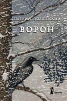 Рудашевский Евгений «Ворон»
