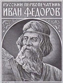 500 лет со времени рождения русского первопечатника И.Ф. Фёдорова