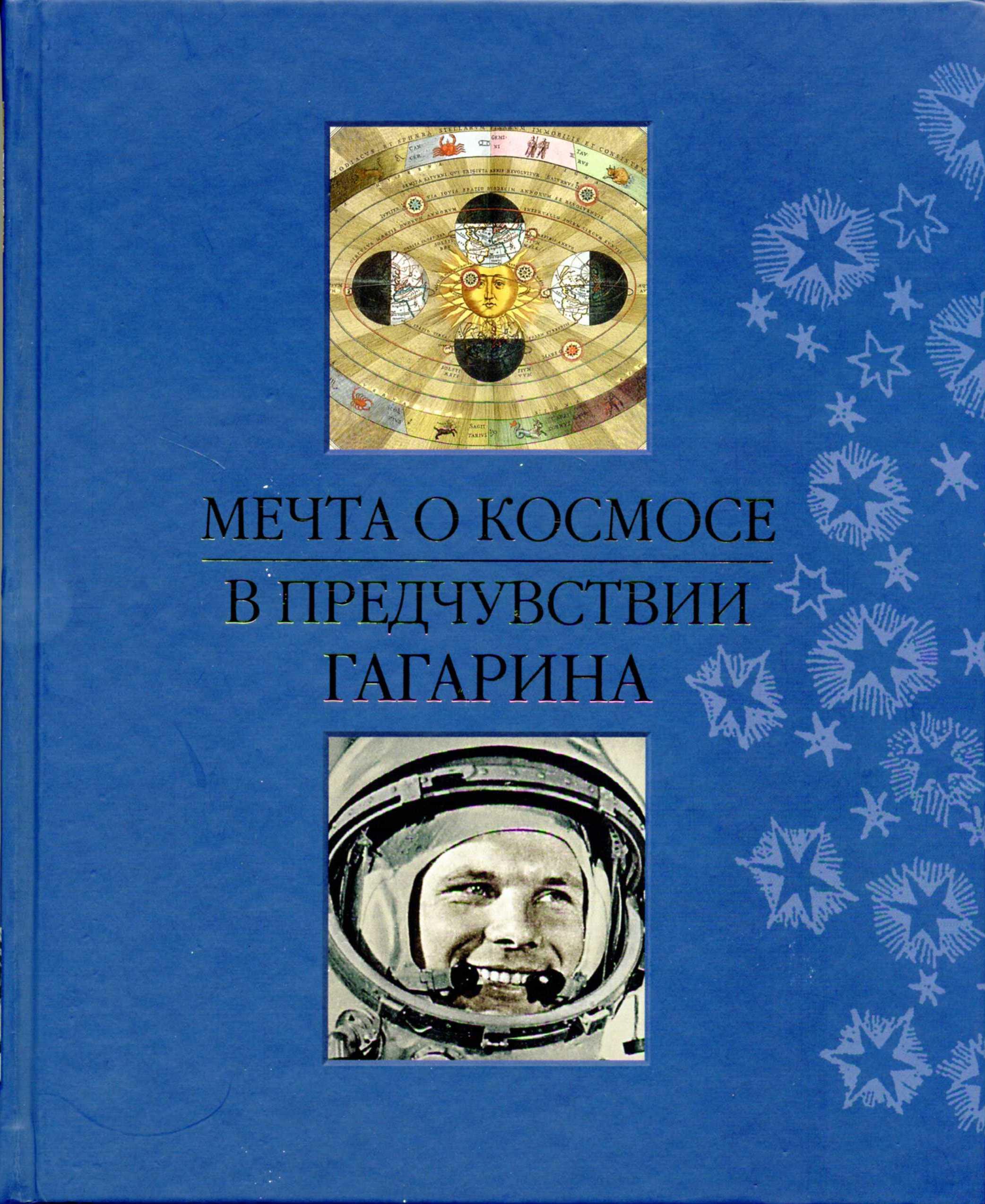 Гагарина М., отв. ред. Книга занимательных занятий для мальчиков с наклейками
