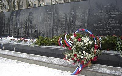 Воинам Псковского гарнизона и псковичам, погибшим при выполнении боевых и специальных задач во второй половине XX столетия