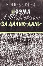 Любарева, Е. П. Поэма А. Твардовского «За далью – даль»